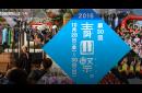 10月29日(土)開催 第30回青山まつり 『青山ワールドスポーツパレード』