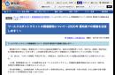 ~2020年 愛知県での開催を~ ワールドロボットサミットの開催誘致について