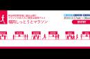 神宮球場で福岡グルメを味わえるランイベント 『福岡しっとうとマラソン』12月17日・18日開催