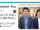 Innovator #12 京橋ファクトリー  企業とコミュニティとが 出会う価値     −