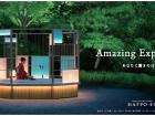 MICE の新しい可能性を拓く ユニークベニュー八芳園が創るコンテンツ 〜日本文化のエクスペリエンス・イベント 『WAZA DEPARTMENT 2016 』in HAPPO-EN