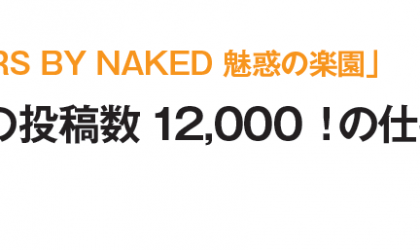 [Share the Event#01] 期間中の投稿数12,000!の仕掛け