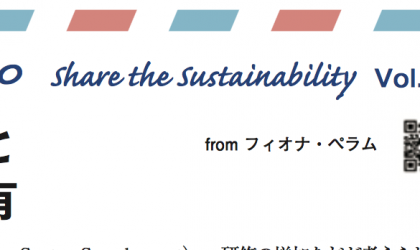 London ⇄Tokyo  Share the Sustainability Vol.5  ベストプラクティスとイノベーションの共有 フィオナ・ペラム