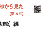 第5回「出展効果の測り方【初級編】  〜B to B マーケター庭山一郎から見た 展示会エトセトラ