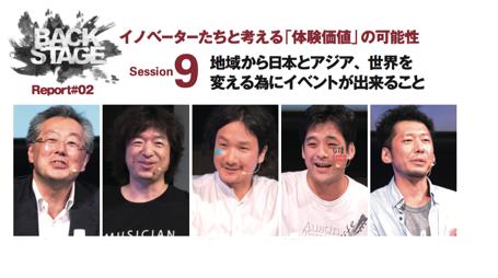 [BACKSTAGE Report]Session9「地域から日本とアジア、世界を変える為にイベントが出来ること」