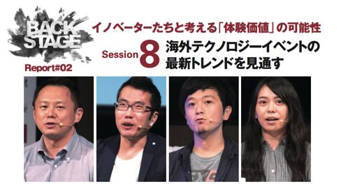 [BACKSTAGE Report]Session8「海外テクノロジーイベントの最新トレンドを見通す」