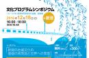東京2020文化オリンピアード『文化プログラムシンポジウムin新潟』~新潟の魅力を世界へ~