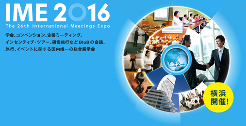 MICE開催地、支援メニュー、ICTツールが集合-IME2016