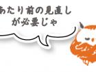 【第6回】お礼メールは必要か?? B to B マーケター庭山一郎から見た 展示会エトセトラ