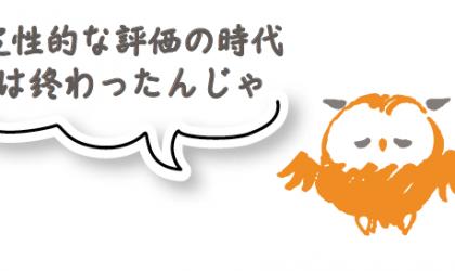 【第7回】同時開催は誰のため?  B to B マーケター庭山一郎から見た 展示会エトセトラ