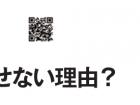 第8回「営業を展示会ブースに立たせない理由?  〜B to B マーケター庭山一郎から見た 展示会エトセトラ