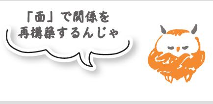 【第9回】既存顧客を守るのに展示会は必要か?  B to B マーケター庭山一郎から見た 展示会エトセトラ