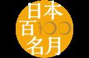 ~名月を観光資源に~「第二回 全国名月サミット」東京スカイツリータウンにて 2月10日(金)開催
