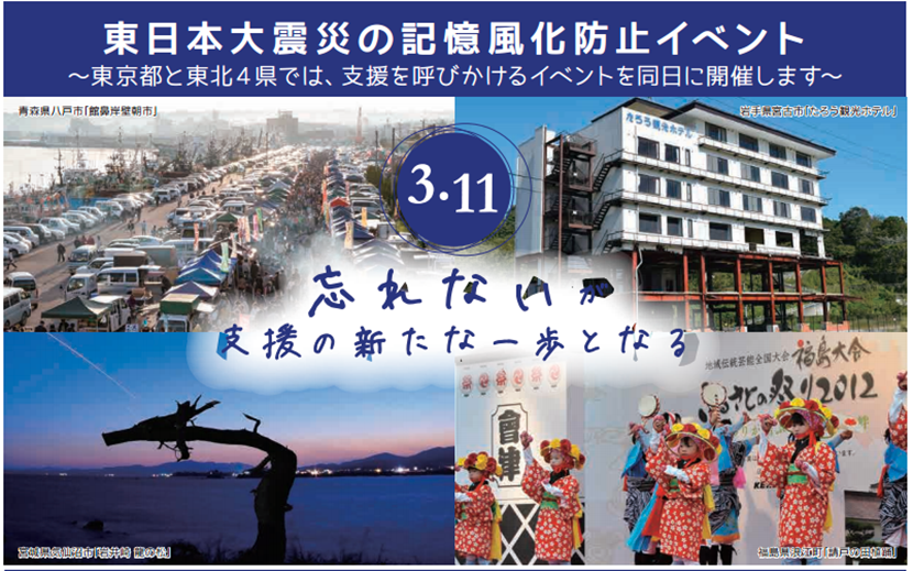 「東北4県・東日本大震災復興フォーラムin東京」および 「東京から元気