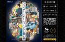 国立美術館・博物館の夜間開館と連動したアートプロジェクト24日から「フライデー・ナイト・ミュージアム@上野」開催