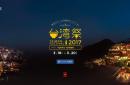 『東京タワー台湾祭2017』3月18日~20日に開催