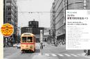 昭和から60年以上東京を走り続けた都電7000形 往年の都電1系統(銀座~日本橋)を7000形復刻バスが走る