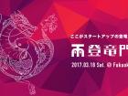 [Interview with Event Organizers] #5 TORYUMON「接点つくり、ハードルを下げる」
