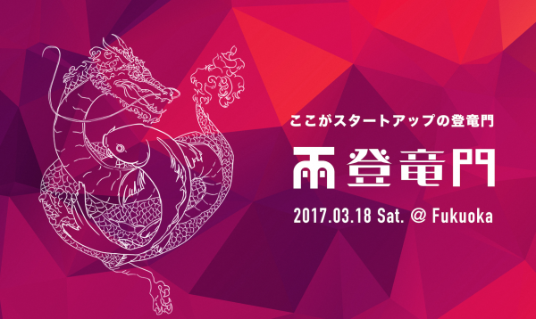 [Interview with Event Organizers] #5 TORYUMON「接点つくり、ハードルを下げる」