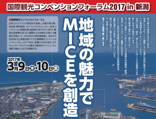 国際観光コンベンションフォーラム 2017 in 新潟 開催-日本コンベンション研究会
