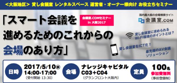 会議室.COMが大阪で会場向けセミナー開催