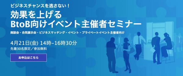 博展がイベント主催者向けセミナー 本紙田中力も登壇