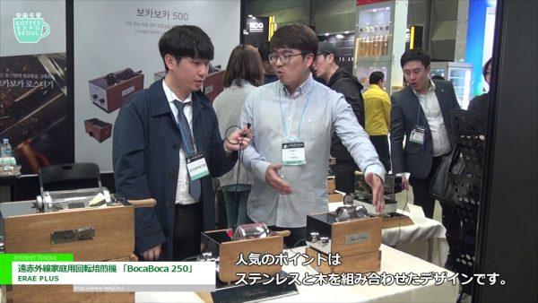 [Coffee Expo Seoul 2017] 遠赤外線家庭用回転焙煎機 「BocaBoca 250」 – ERAE PLUS