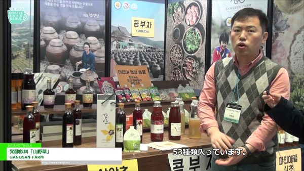 [Coffee Expo Seoul 2017] 発酵飲料「山野草」 – GANGSAN FARM
