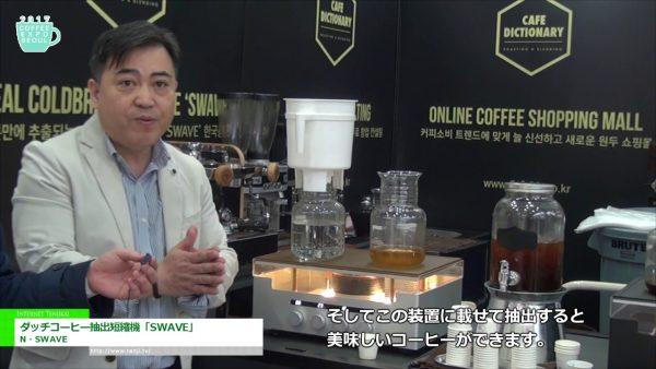 [Coffee Expo Seoul 2017] ダッチコーヒー抽出短縮機「SWAVE」 – N・SWAVE