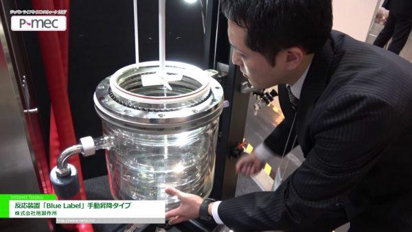 [P-MEC Japan 2017] 反応装置「Blue Label」手動昇降タイプ – 株式会社旭製作所