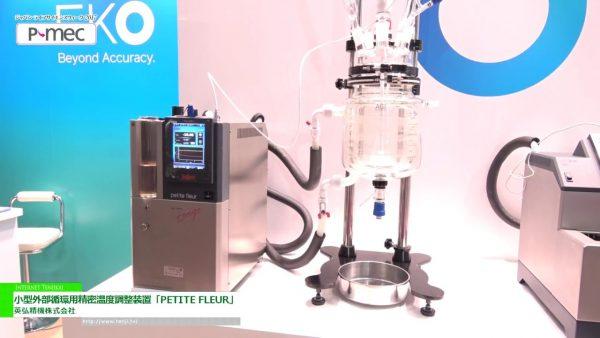 [P-MEC Japan 2017] 小型外部循環用精密温度調整装置「PETITE FLEUR」 – 英弘精機株式会社