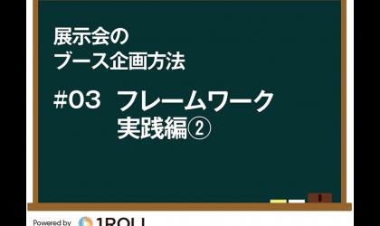 展示会のブース企画方法#03 フレームワーク実践編②
