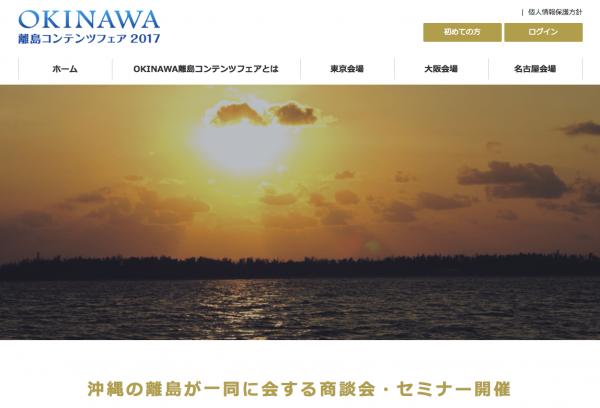 「OKINAWA離島コンテンツフェア2017」沖縄の離島が一堂に会する商談会・セミナー県外3都市にて開催