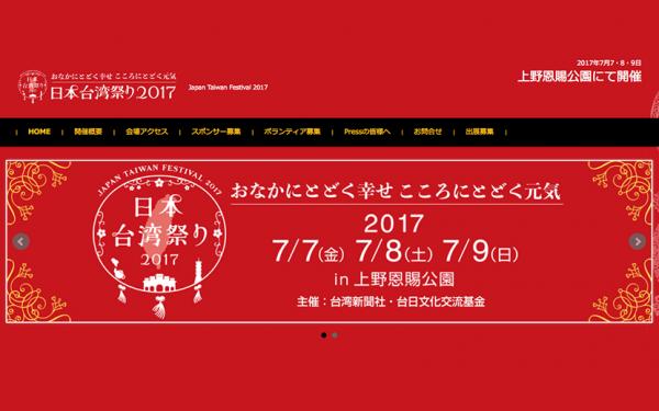《台湾の豊かな食と文化の祭典》縁結び「日本台湾祭り2017」開催