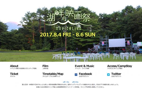"""富士・本栖湖畔で野外""""映画フェス""""8月4日から開催"""