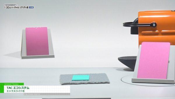 [第25回 3D&バーチャル リアリティ展] トータル・アピアランス・キャプチャー(TAC)エコシステム – エックスライト社