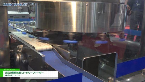 [FOOMA JAPAN 2017] 1台のロボットでも毎分500個の高速処理が可能「超高速集積装置 ロータリーフィーダー」 – 株式会社ニッコー