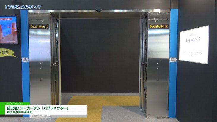 [FOOMA JAPAN 2017] 防虫用エアーカーテン「バグシャッター」 – 株式会社前川製作所