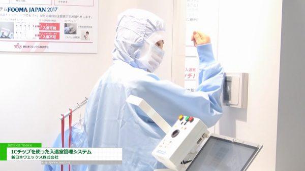 [FOOMA JAPAN 2017] ユニフォームのICチップで実現する入退室管理と健康管理「ICチップを使った入退室管理システム」 – リネンサプライの新日本ウエックス株式会社