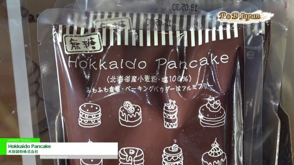 [パティスリー&ブーランジェリージャパンワールド 2017] 北海道産小麦粉100%使用のパンケーキミックス粉「Hokkaido Pancake」 – 木田製粉株式会社