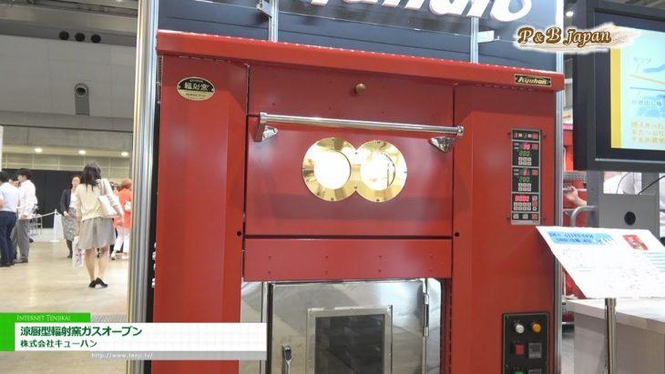 [パティスリー&ブーランジェリージャパンワールド 2017] 石窯を科学した業務用オーブン「涼厨型輻射窯ガスオーブン」 – キュウーハン株式会社