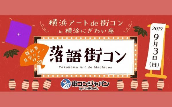 日本のクールな文化「落語」を楽しむ街コン「横浜アート de 街コン in 横浜にぎわい座」開催