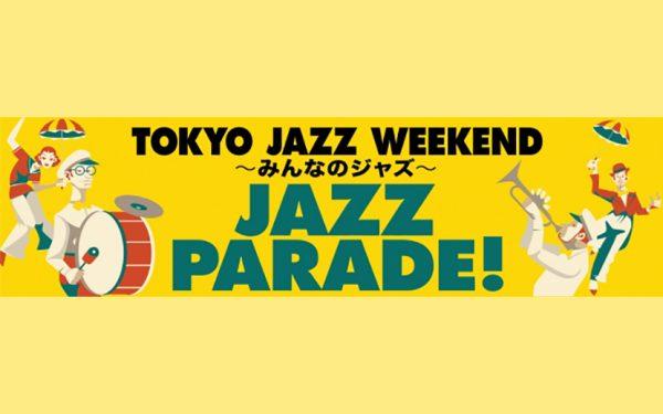 TOKYO JAZZ WEEKEND ~みんなのジャズ~「JAZZ PARADE 」「!街かどJAZZ !」開催