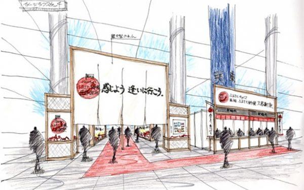 日本最大、ふるさと納税イベント 「ふるさとチョイス ふるさと納税大感謝祭」開催