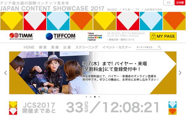 2017年10月23日(月)~26日(木)池袋・渋谷会場にて 「Japan Content Showcase2017」として 3つのマーケットが合同開催