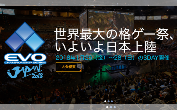 「EVO Japan 2018」大会参加概要を発表  2018年1月26日(金)~28日(日)開催
