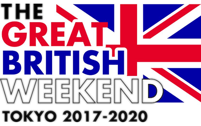 日本でイギリス文化を楽しむ週末...