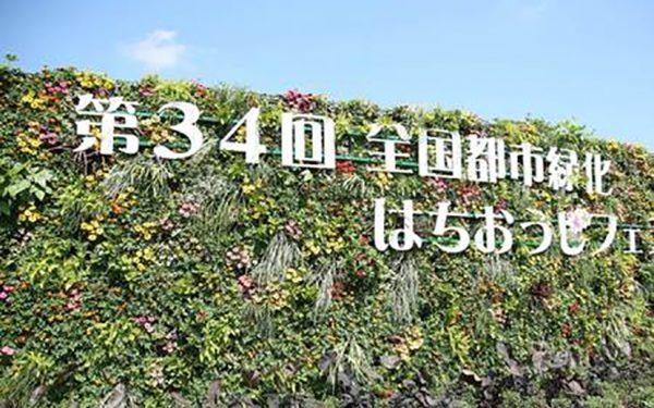 八王子市 市制100周年記念事業 第34回全国都市緑化はちおうじフェア 開幕