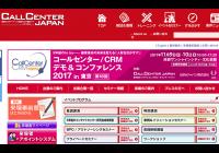 コールセンター/CRM デモ&コンファレンス 2017 in 東京(第18回)開催