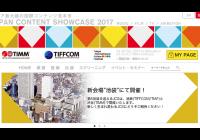 「Japan Content Showcase2017」過去最大出展者数を記録! 10月23日(月)~26日(木)池袋・渋谷会場で開催